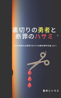 裏切の勇者と断罪のハサミ-電子書籍
