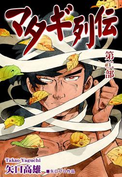 マタギ列伝(2)-電子書籍