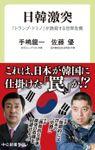 日韓激突 「トランプ・ドミノ」が誘発する世界危機