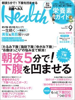 日経ヘルス 2017年9月号 [雑誌]-電子書籍