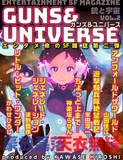 銃と宇宙 GUNS&UNIVERSE  02-電子書籍
