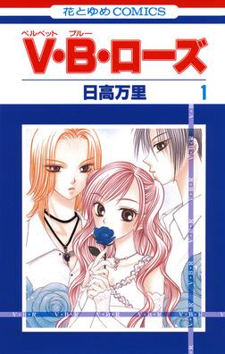 V・B・ローズ 1巻-電子書籍