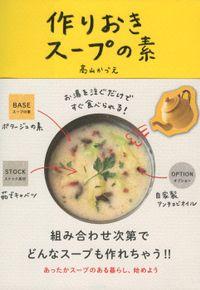 お湯を注ぐだけですぐ食べられる! 作りおきスープの素(文春e-book)