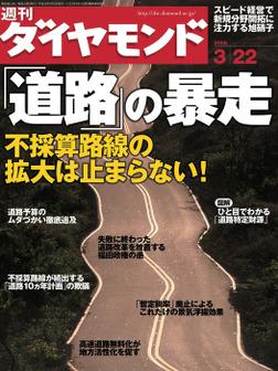週刊ダイヤモンド 08年3月22日号-電子書籍