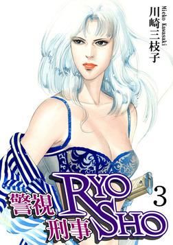 警視RYO刑事SHO(3)-電子書籍