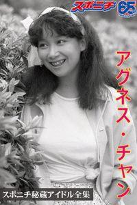 スポニチ秘蔵アイドル全集 アグネス・チャン