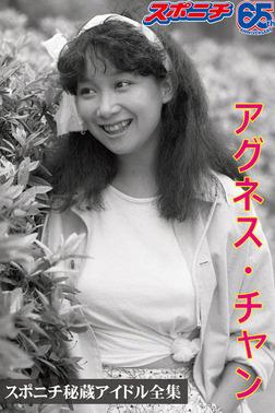 スポニチ秘蔵アイドル全集 アグネス・チャン-電子書籍