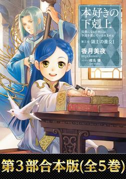 【合本版 第三部】本好きの下剋上(全5巻)-電子書籍