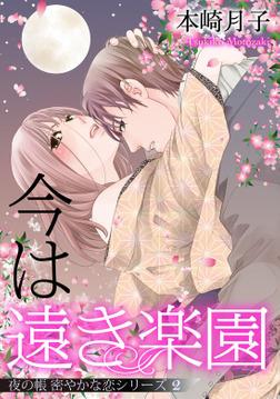 今は遠き楽園 夜の帳 密やかな恋シリーズ【単話売】 2話-電子書籍