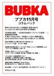 BUBKA コラムパック 2019年11月号