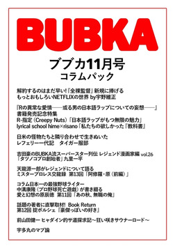 BUBKA コラムパック 2019年11月号-電子書籍