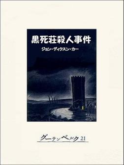黒死荘殺人事件-電子書籍