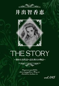 THE STORY vol.045