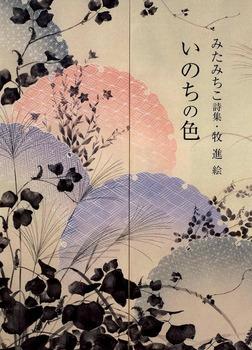 いのちの色-電子書籍
