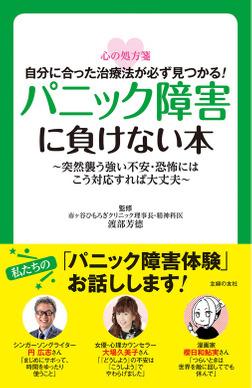 パニック障害に負けない本-電子書籍