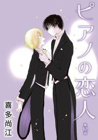 花丸漫画 ピアノの恋人 ppp 第12話