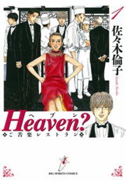 Heaven?〔新装版〕(1)-電子書籍