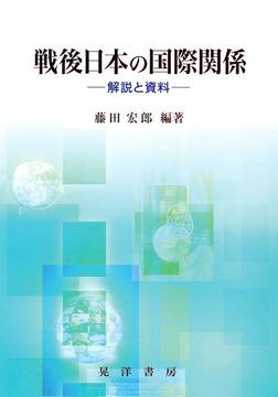 戦後日本の国際関係 : 解説と資料-電子書籍