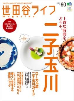 世田谷ライフmagazine No.60-電子書籍