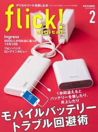 flick! 2015年2月号vol.40