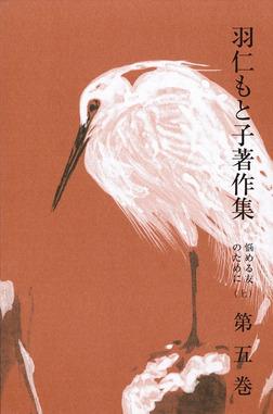 羽仁もと子著作集 第5巻 悩める友のために(上)-電子書籍