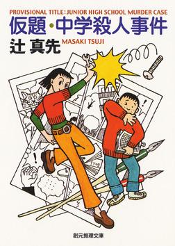 仮題・中学殺人事件-電子書籍