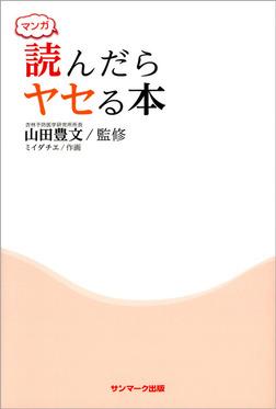 マンガ 読んだらヤセる本-電子書籍