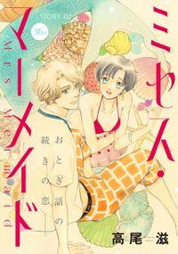 花ゆめAi ミセス・マーメイド story02