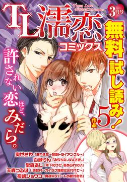 TL濡恋コミックス 無料試し読みパック 2014年3月号(Vol.3)-電子書籍