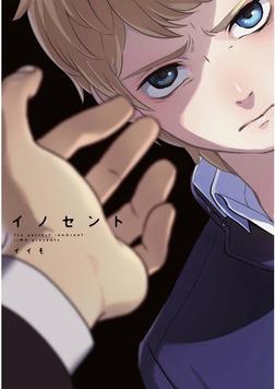 イノセント【ペーパー付】-電子書籍