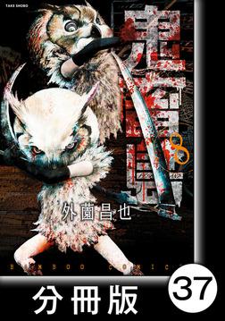 鬼畜島【分冊版】37-電子書籍