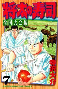 将太の寿司 全国大会編(7)