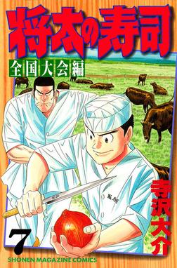 将太の寿司 全国大会編(7)-電子書籍