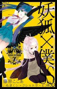 妖狐×僕SS 7巻