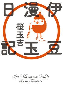 伊豆漫玉日記【電子特典付き】-電子書籍