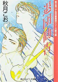 退団勧告 富士見二丁目交響楽団シリーズ 第3部