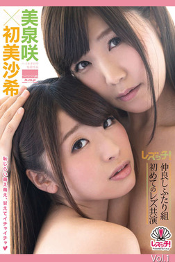 レズッチ! Vol.1 / 初美沙希 美泉咲-電子書籍