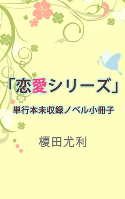 「恋愛シリーズ」単行本未収録ノベル小冊子-電子書籍