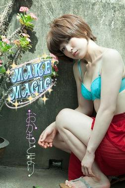 おかもとまり MAKE MAGIC【image.tvデジタル写真集】-電子書籍