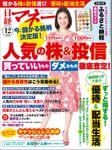 日経マネー 2019年12月号 [雑誌]