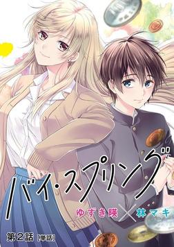 バイ・スプリング【単話】(2)-電子書籍