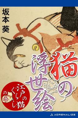 猫の浮世絵 「江戸の猫ぐらし」の巻-電子書籍
