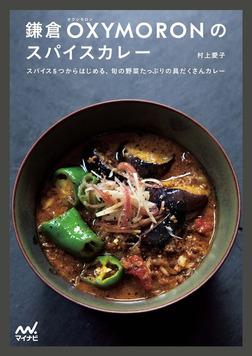 鎌倉OXYMORONのスパイスカレー-電子書籍
