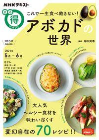 NHK まる得マガジン これで一生食べ飽きない!アボカドの世界2021年5月/6月
