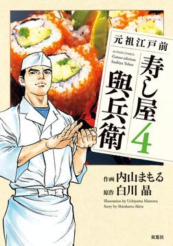 元祖江戸前 寿し屋與兵衛 : 4-電子書籍