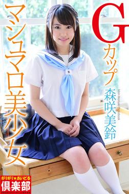 ギリギリ★あいどる倶楽部 「Gカップ マシュマロ美少女」 森咲美鈴 写真集-電子書籍