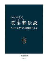 黄金郷(エルドラド)伝説 スペインとイギリスの探険帝国主義(中公新書)