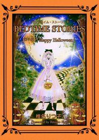 BEDTIME STORIES 第3夜「Happy Halloween」