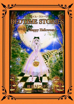 BEDTIME STORIES 第3夜「Happy Halloween」-電子書籍