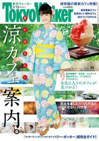 TokyoWalker東京ウォーカー 2014 No.13